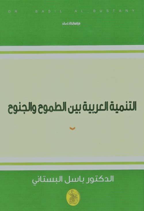التنمية العربية بين الطموح والجنوح