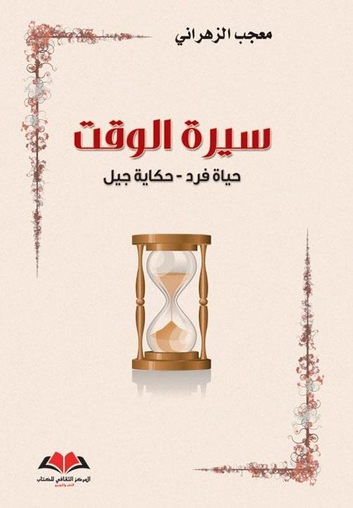 سيرة الوقت : حياة فرد - حكاية جيل