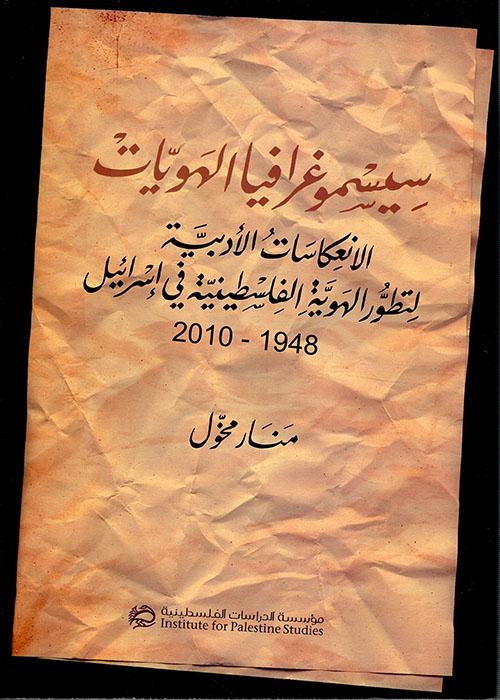 سيسموغرافيا الهويات ؛ الإنعكاسات الأدبية لتطور الهوية الفلسطينية في إسرائيل 1948 - 2010