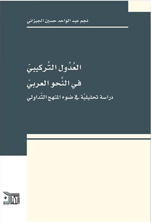 العدول التركيبي في النحو العربي دراسة تحليلية في ضوء المنهج التداولي