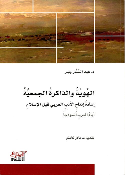 الهوية والذاكرة الجمعية : إعادة إنتاج الأدب العربي قبل الإسلام