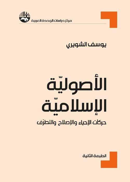 الأصولية الإسلامية ؛ حركات الإحياء والإصلاح والتطرف
