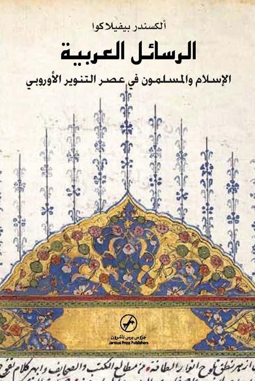 الرسائل العربية ؛ الإسلام والمسلمون في عصر التنوير الأوروبي