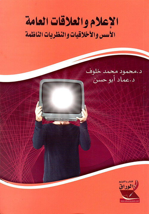 الإعلام والعلاقات العامة الأسس والأخلاقيات والنظريات الناظمة