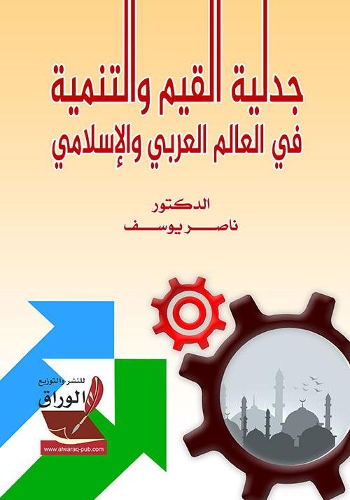 جدلية القيم والتنمية في العالم العربي والإسلامي