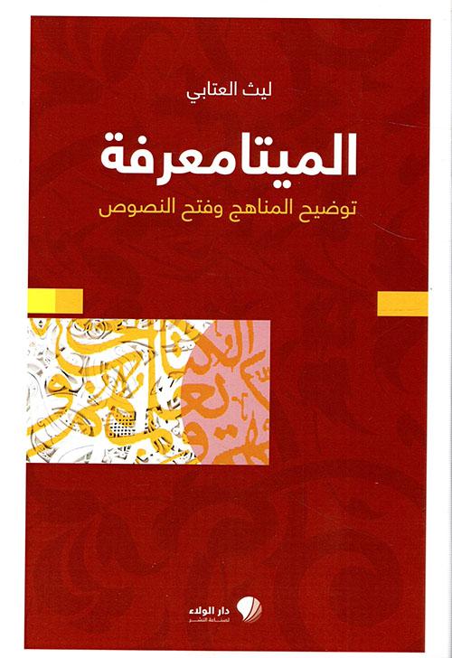 الميتا معرفة ؛ توضيح المناهج وفتح النصوص
