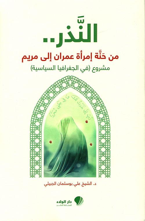 النذر ... من حنة إمرأة  إلى مريم