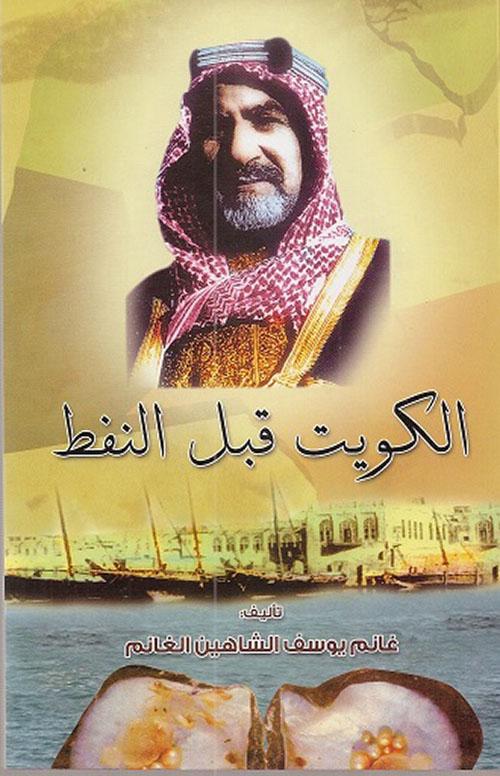 الكويت قبل النفط