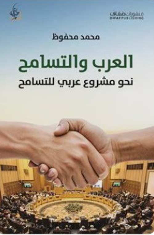 العرب والتسامح نحو مشروع عربي للتسامح
