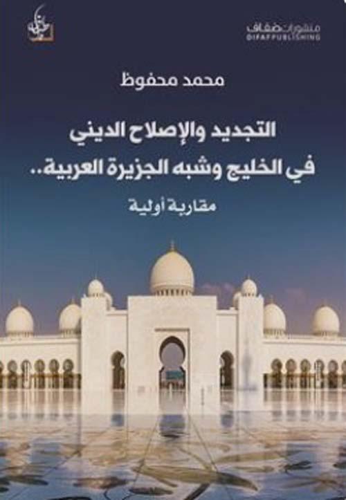 التجديد والإصلاح الديني في الخليج وشبه الجزيرة العربية