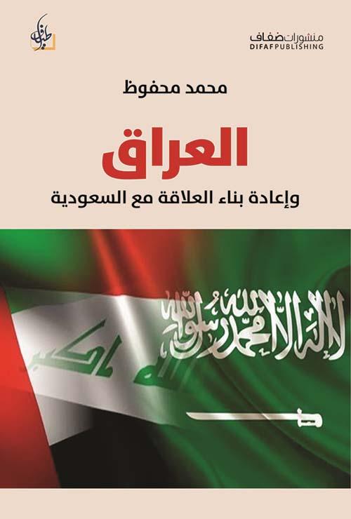 العراق وإعادة بناء العلاقة مع السعودية