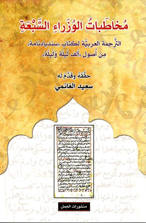 مخاطبات الوزراء السبعة ؛ الترجمة العربية لكتاب