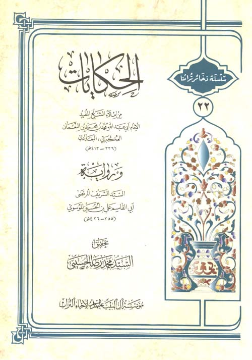 الحكايات من إملاء الشيخ المفيد ورواية السيد الشريف المرتضى