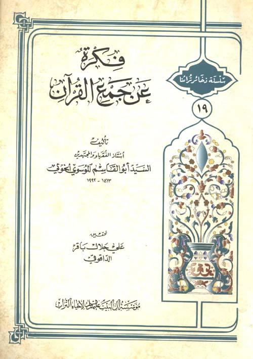 فكرة عن جمع القرآن