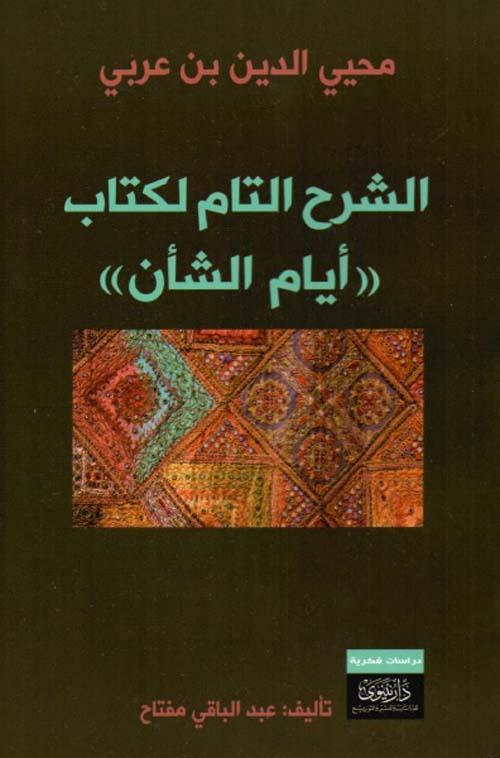 محيي الدين بن عربي - الشرح التام لكتاب ((أيام الشأن))