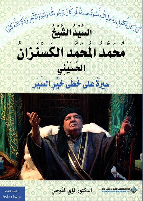 السيد الشيخ محمد المحمد الكسنزان الحسيني - سيرة على خطى خير السير