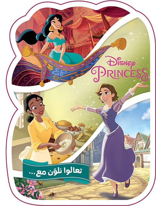 تعالوا نلون مع ... - Disney Princess