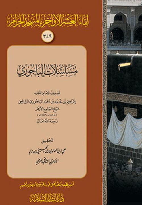 لقاء العشر الأواخر بالمسجد الحرام : مسلسلات الباجوري