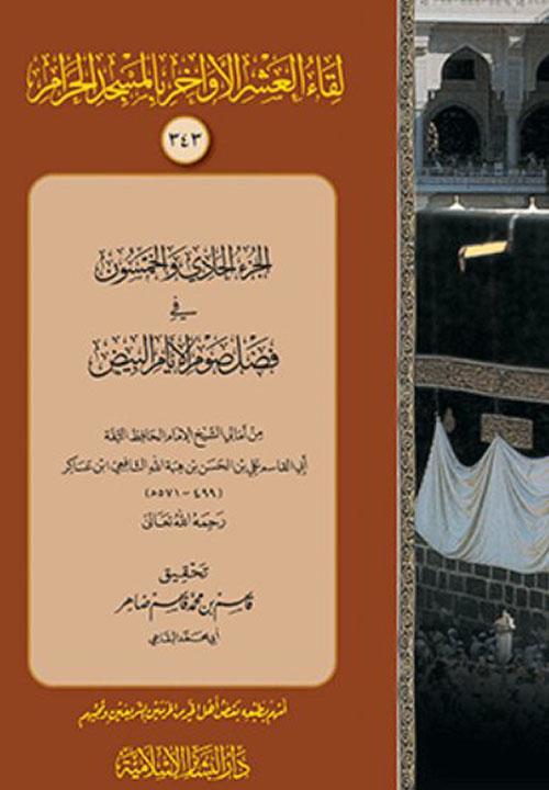 لقاء العشر الأواخر بالمسجد الحرام : الجزء الحادي والخمسون في فضل صوم الأيام البيض