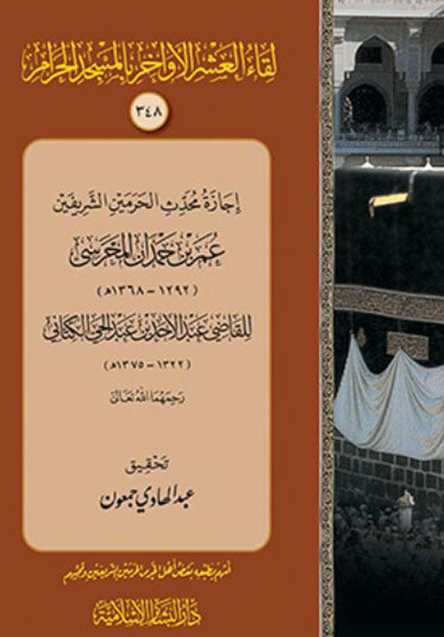 لقاء العشر الأواخر بالمسجد الحرام : إجازة محدث الحرمين الشريفين عمر بن حمدان المحرسي