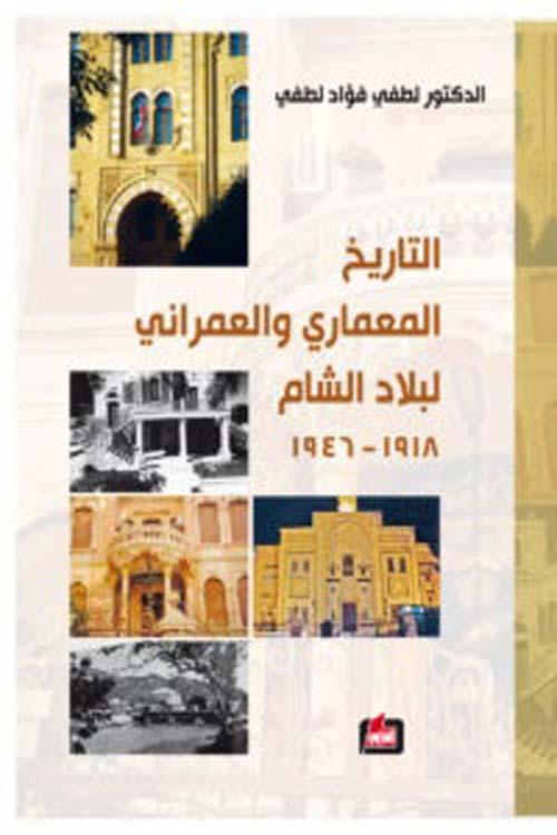 التاريخ المعماري والعمراني لبلاد الشام 1918 - 1946