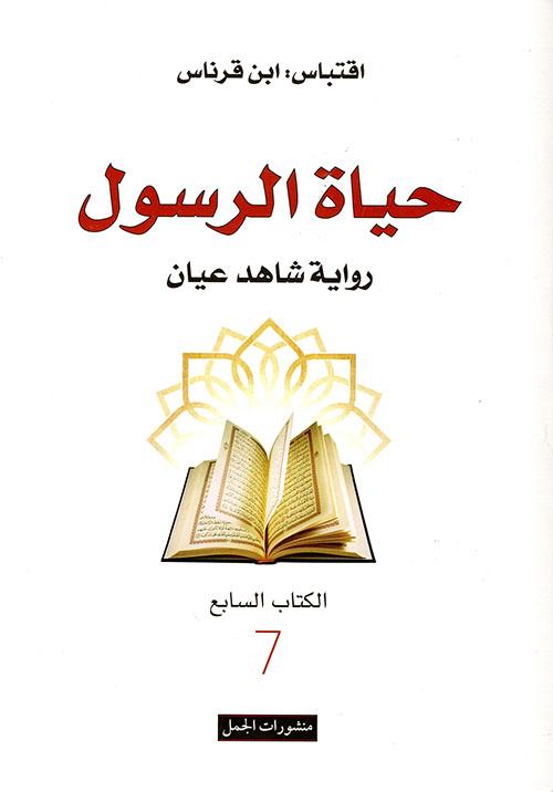 حياة الرسول - رواية شاهد عيان