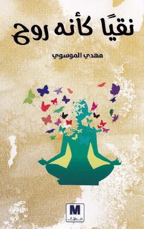 الانسان النوراني مهدي الموسوي pdf