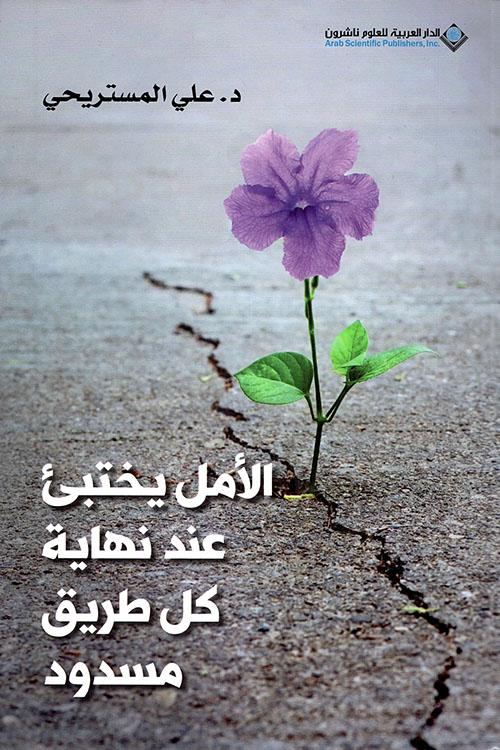 الأمل يختبئ عند نهاية كل طريق مسدود