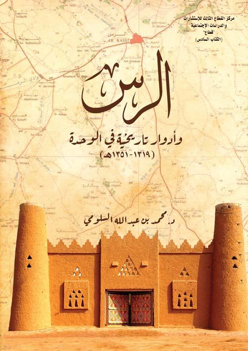 الرس وأدوار تاريخية في الوحدة ( 1319 - 1351 هـ )