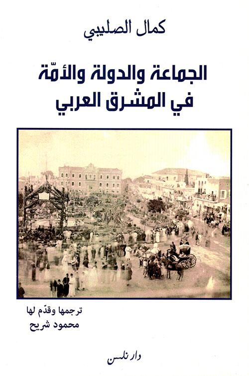 الجماعة والدولة والأمة في المشرق العربي