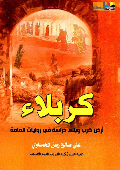 كربلاء أرض كرب وبلاء - دراسة في روايات العامة