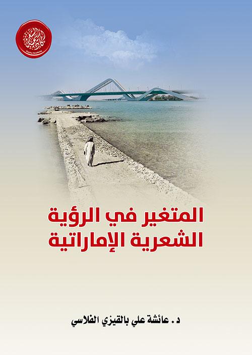 المتغير في الرؤية الشعرية الإماراتية