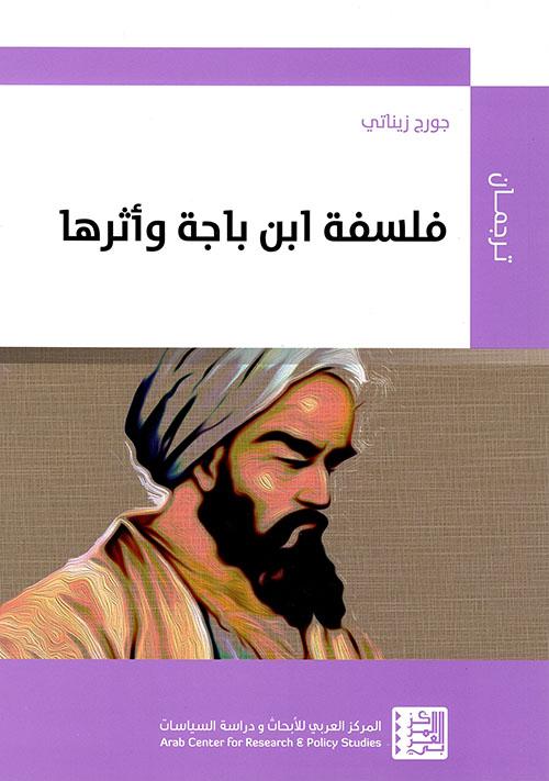 فلسفة ابن باجة وأثرها