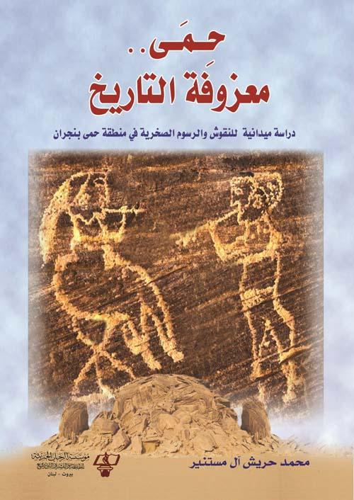 حمى .. معزوفة التاريخ - دراسة ميدانية للنقوش والرسوم الصخرية في منطقة حمى بنجران