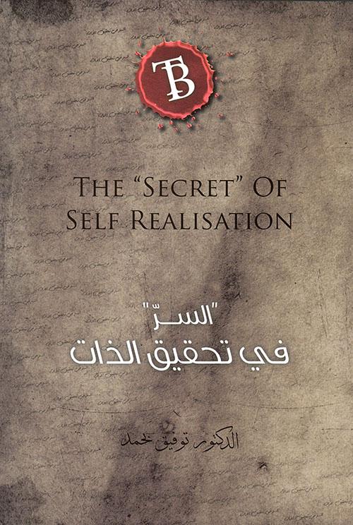 السر في تحقيق الذات