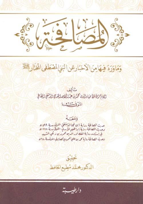 المصافحة ؛ وما ورد فيها من الأخبار عن النبي المصطفى المختار (صلى الله عليه وسلم )