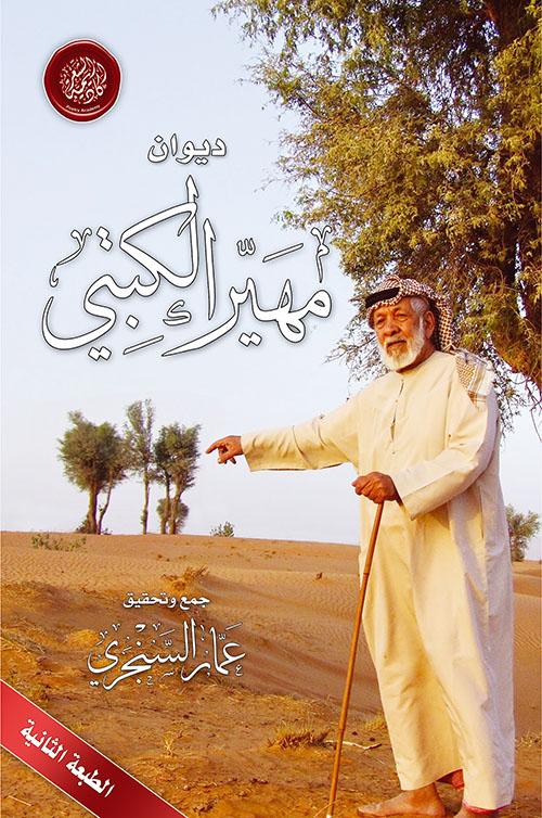 مهير الكتبي