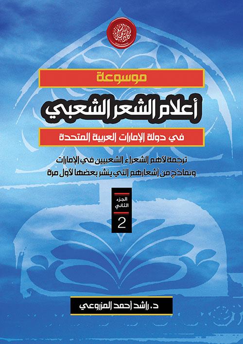 موسوعة أعلام الشعر الشعبي في دولة الإمارات العربية المتحدة  - الجزء الثاني