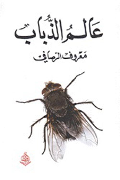 عالم الذباب