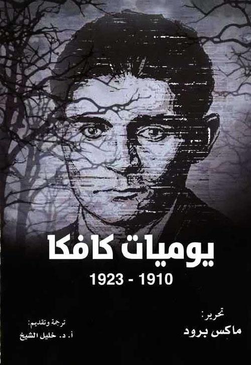 يوميات كافكا 1910 - 1923