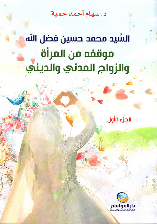 السيد محمد حسين فضل الله ؛ موقفه من المرأة والزواج المدني والديني - الجزء الأول