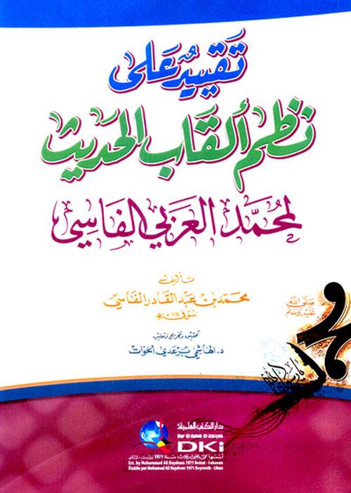 تقييد على نظم ألقاب الحديث لمحمد العربي الفاسي