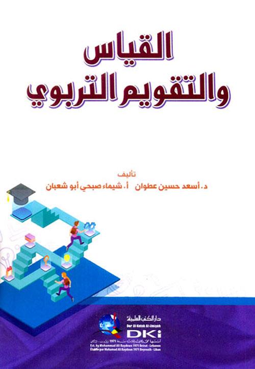 القياس والتقويم في العملية التدريسية pdf