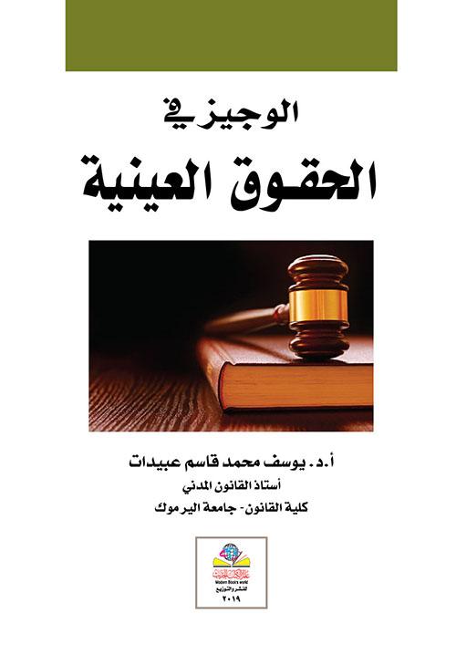 الوجيز في الحقوق العينية