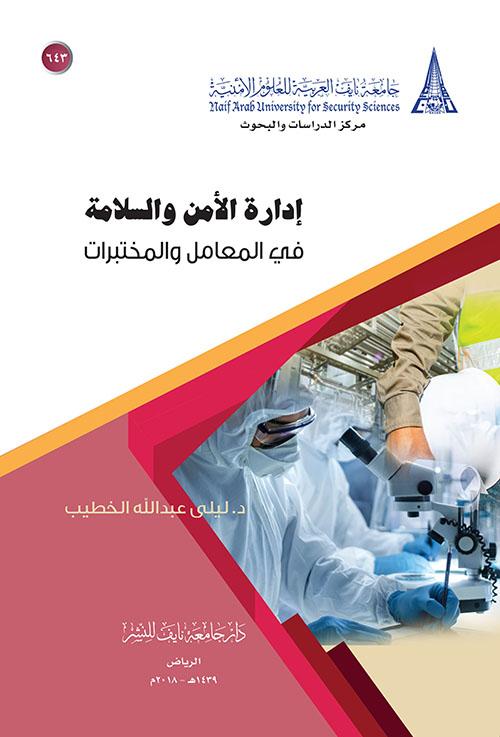 إدارة الأمن والسلامة في المعامل والمختبرات