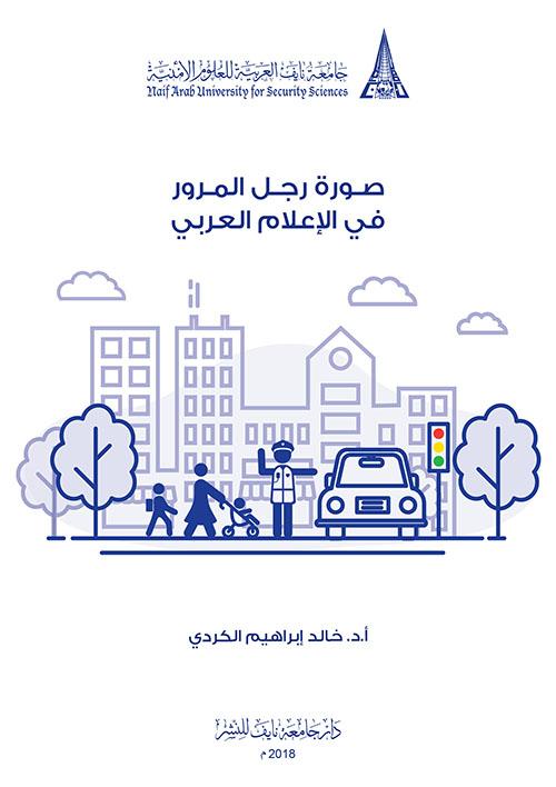 صورة رجل المرور في الإعلام العربي