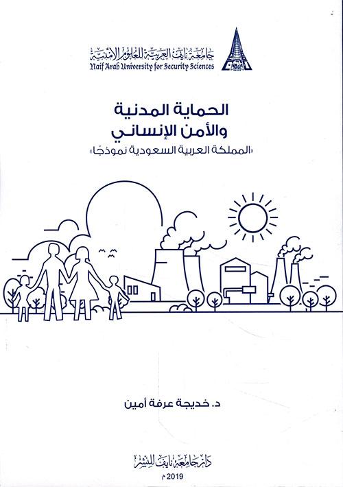 الحماية المدنية والأمن الإنساني ( المملكة العربية السعودية نموذجا )