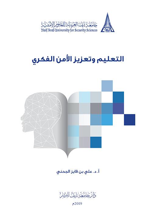 التعليم وتعزيز الأمن الفكري