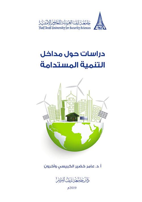 دراسات حول مداخل التنمية المستدامة