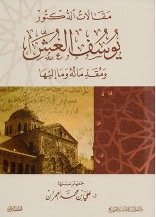 مقالات الدكتور يوسف العش ومقدماته وما اليها